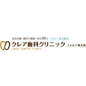 CREA DENTAL CLINIC(クレア歯科クリニック)のロゴ
