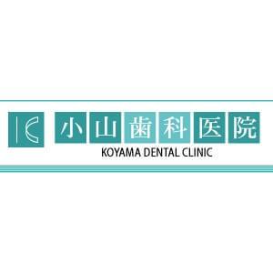 KOYAMA DENTAL CLINIC(小山歯科医院)のロゴ