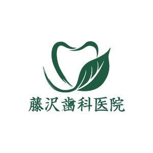 藤沢歯科医院のロゴ