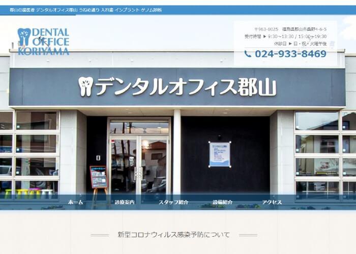 DENTAL OFFICE KORIYAMA(デンタルオフィス郡山)のキャプチャ画像