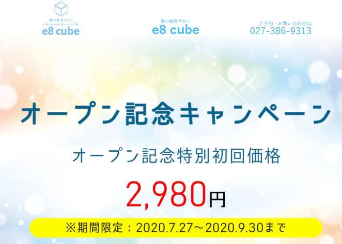 e8cube高崎店のキャプチャ画像