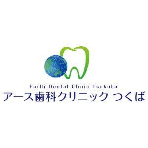 Earth Dental Clinic Tsukuba(アース歯科クリニック)のロゴ