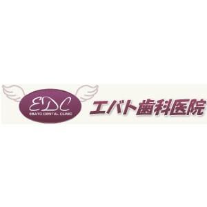 エバト歯科医院のロゴ