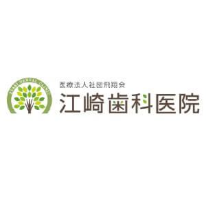 江崎歯科医院のロゴ