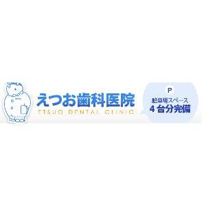ETSUO DENTAL CLINIC(えつお歯科医院)のロゴ