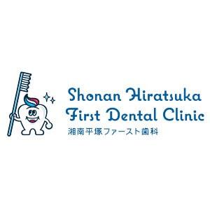 Shonan Hiratsuka First Dental Clinic(湘南平塚ファースト歯科)のロゴ