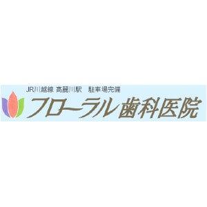 フローラル歯科医院のロゴ