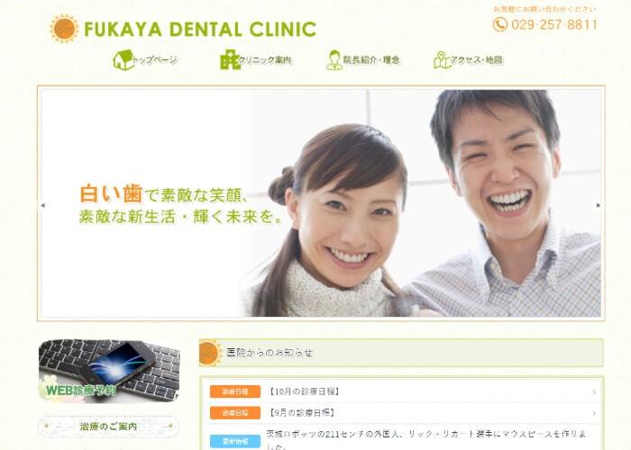 フカヤ歯科クリニックのキャプチャ画像