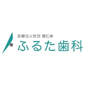 ふるた歯科のロゴ
