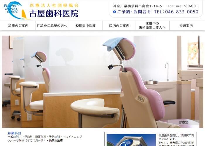 古屋歯科医院のキャプチャ画像