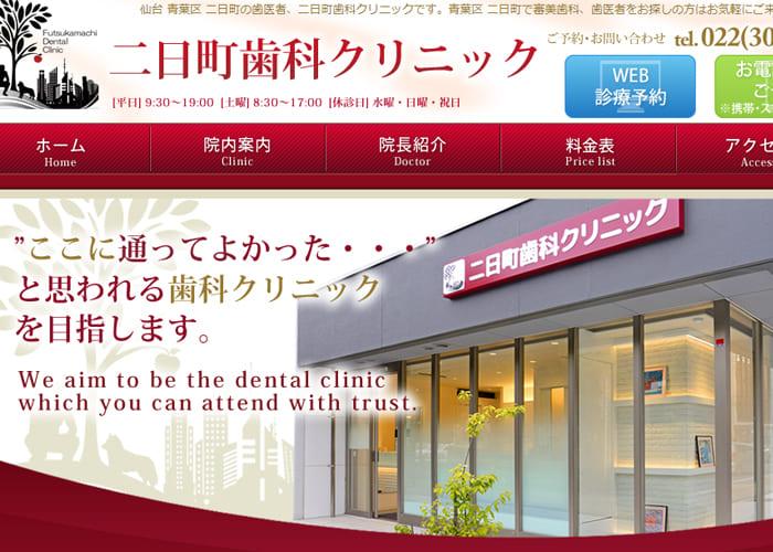 二日町歯科クリニックのキャプチャ画像