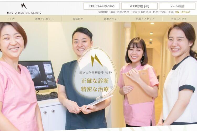 都立大学萩尾歯科クリニックのキャプチャ画像