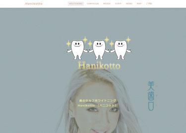 Hanikotto (ハニコット)の口コミや評判