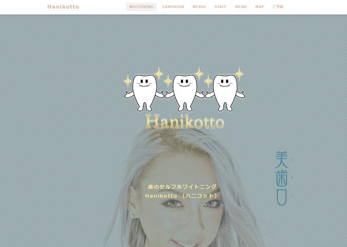Hanikotto (ハニコット)のキャプチャ画像