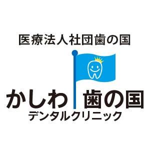 かしわ歯の国デンタルクリニックのロゴ