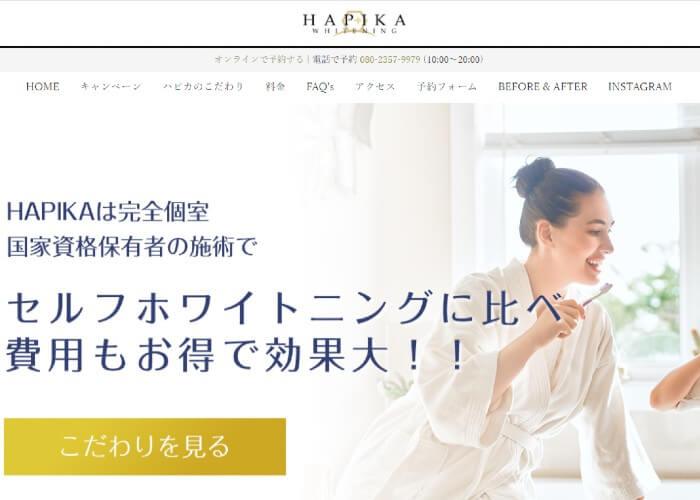 HAPIKA(ハピカ)のキャプチャ画像