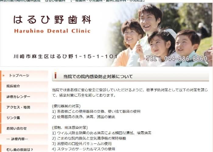 はるひ野歯科のキャプチャ画像
