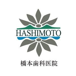 橋本歯科クリニックのロゴ
