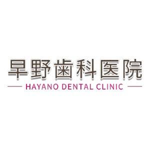 HAYANO DENTAL CLINIC(早野歯科医院)のロゴ