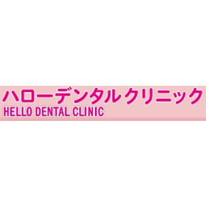 HELLO DENTAL CLINIC(ハローデンタルクリニック)のロゴ