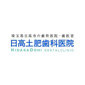 HIDAKADOHI DENTAL CLINIC(日高土肥歯科医院)のロゴ