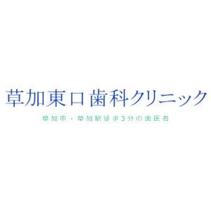 草加東口歯科クリニック 小児歯科のロゴ