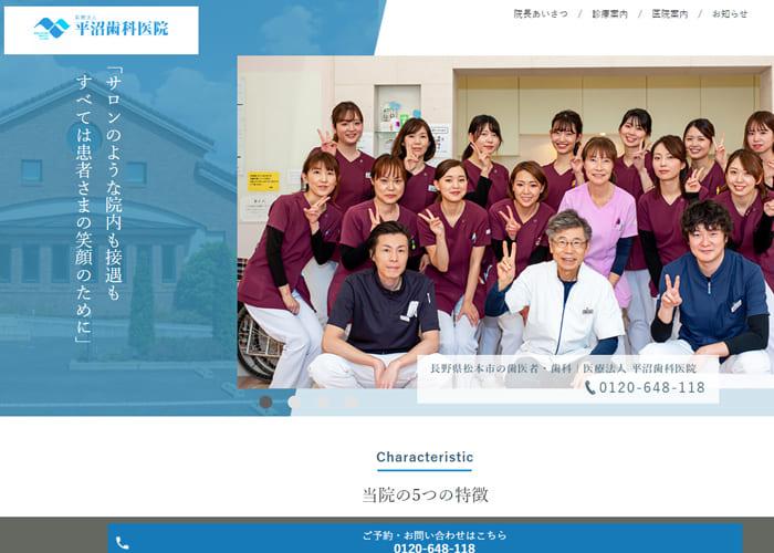 平沼歯科医院のキャプチャ画像