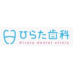 ひらた歯科のロゴ