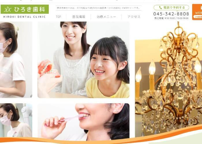 ひろき歯科のキャプチャ画像