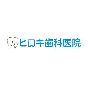 ヒロキ歯科医院のロゴ