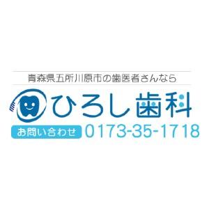 ひろし歯科のロゴ