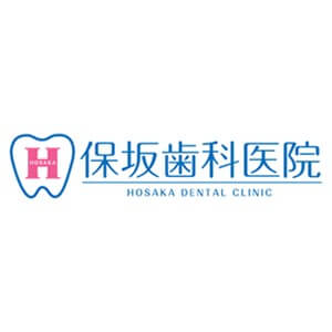 HOSAKA DENTAL CLINIC(保坂歯科医院)のロゴ