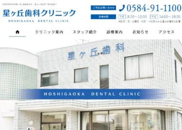 HOSHIGAOKA DENTAL CLINIC(星ヶ丘歯科クリニック)の口コミや評判
