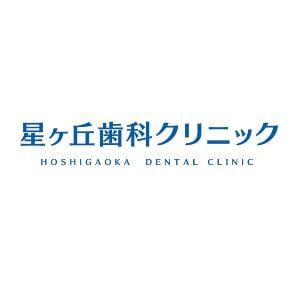 HOSHIGAOKA DENTAL CLINIC(星ヶ丘歯科クリニック)のロゴ