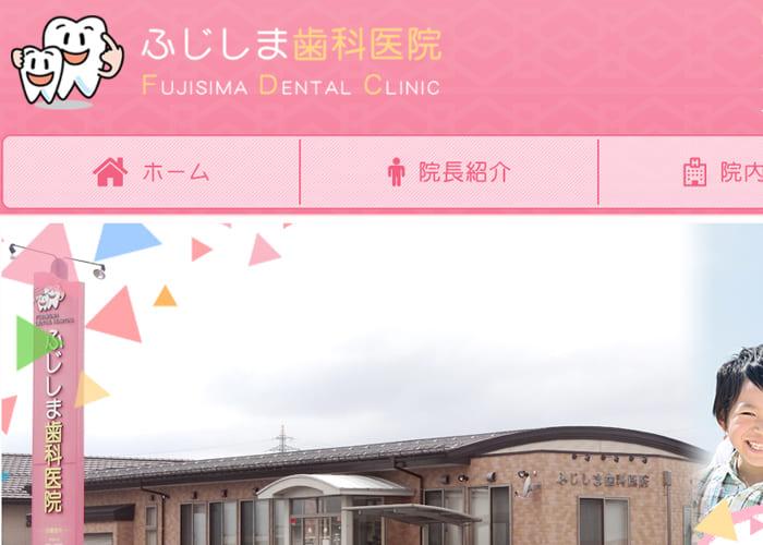 ふじしま歯科医院のキャプチャ画像