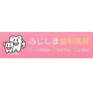 ふじしま歯科医院のロゴ