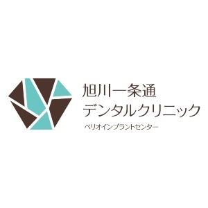 旭川一条通デンタルクリニックのロゴ