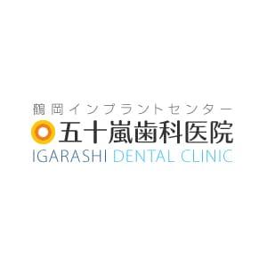 五十嵐歯科医院のロゴ