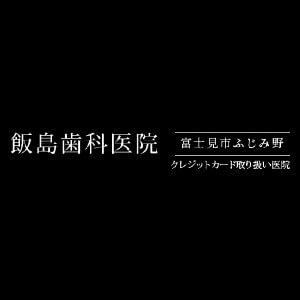 飯島歯科医院のロゴ