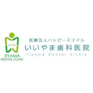 いいやま歯科医院のロゴ