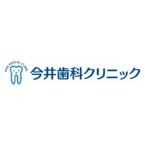 今井歯科クリニックのロゴ