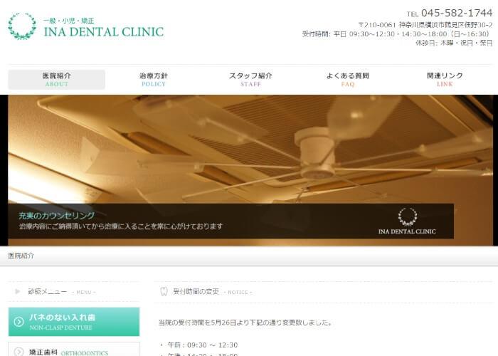 いな歯科医院のキャプチャ画像