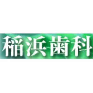 稲浜歯科のロゴ