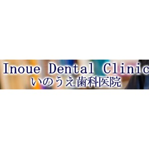 Inoue Dental Clinic(いのうえ歯科医院)のロゴ