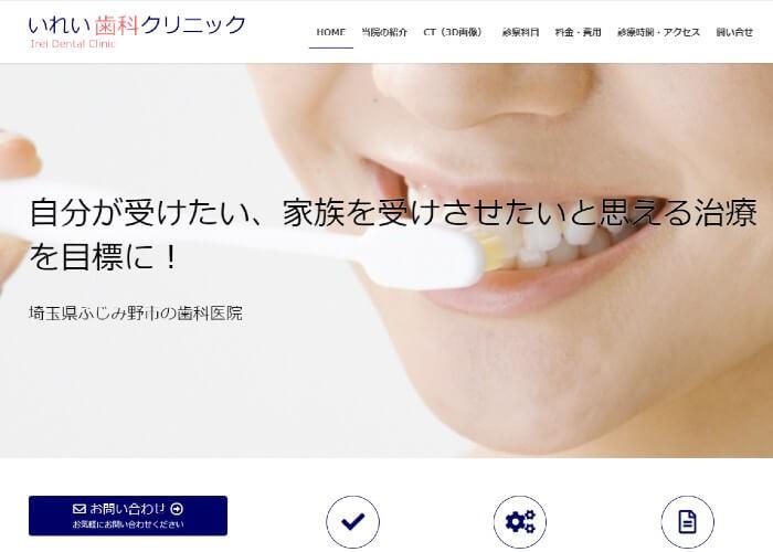 いれい歯科クリニックのキャプチャ画像