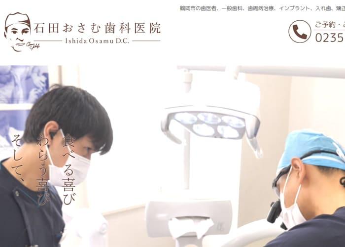 石田おさむ歯科医院のキャプチャ画像