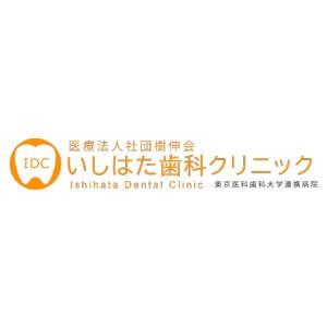 Ishihata Dental Clinic(いしはた歯科クリニック)のロゴ