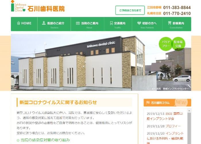 石川歯科医院のキャプチャ画像
