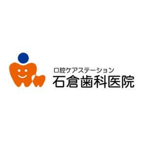 石倉歯科医院のロゴ