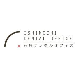 ISHIMOCHI DENTAL OFFICE(石持デンタルオフィス)のロゴ